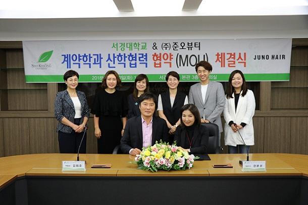 180710_서경대, 준오뷰티 mou체결.JPG