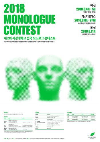 제2회 전국 모노로그 콘테스트 1.jpg