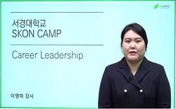 2020학년도 SKON Camp.png