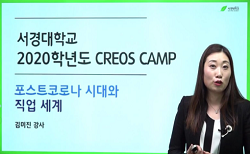2020학년도 CREOS Camp.png