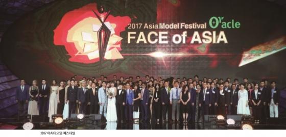 2017 아시아모델 페스티벌.jpg