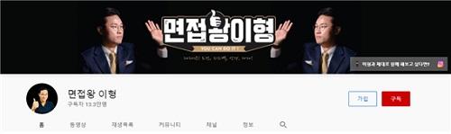 취업 관련 유튜브 채널 (7).jpg