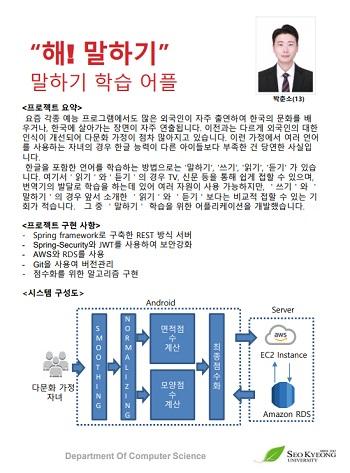 소프트웨어학과 박춘소(13) 학생 작품.jpg