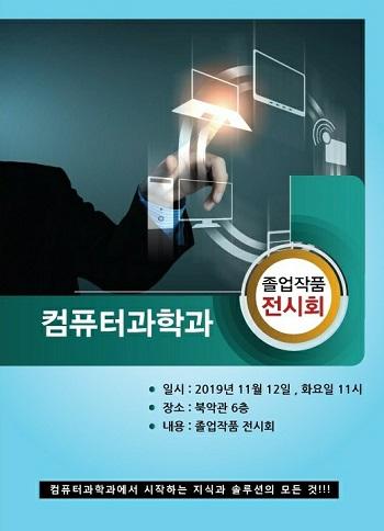 2019 소프트웨어학과 졸업작품전시회 포스터.jpg