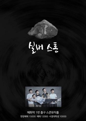 서경대학교 실용음악학과 밴드 실버스톤 (1).jpg