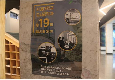 도시공학과 졸업전시회 (1).png