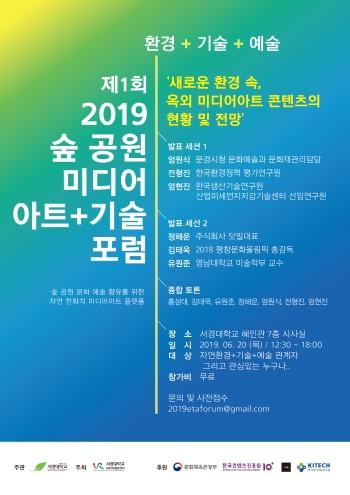 2019 숲 공원 미디어아트+기술 포럼 포스터.jpg