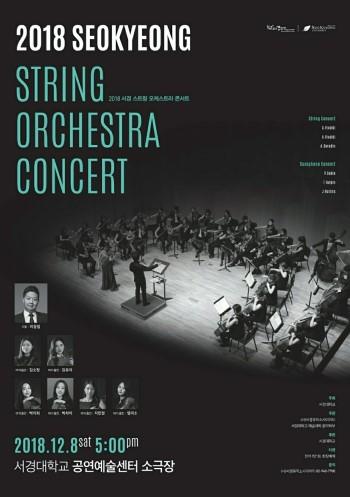 2018 서경 스트링 오케스트라 포스터.jpg