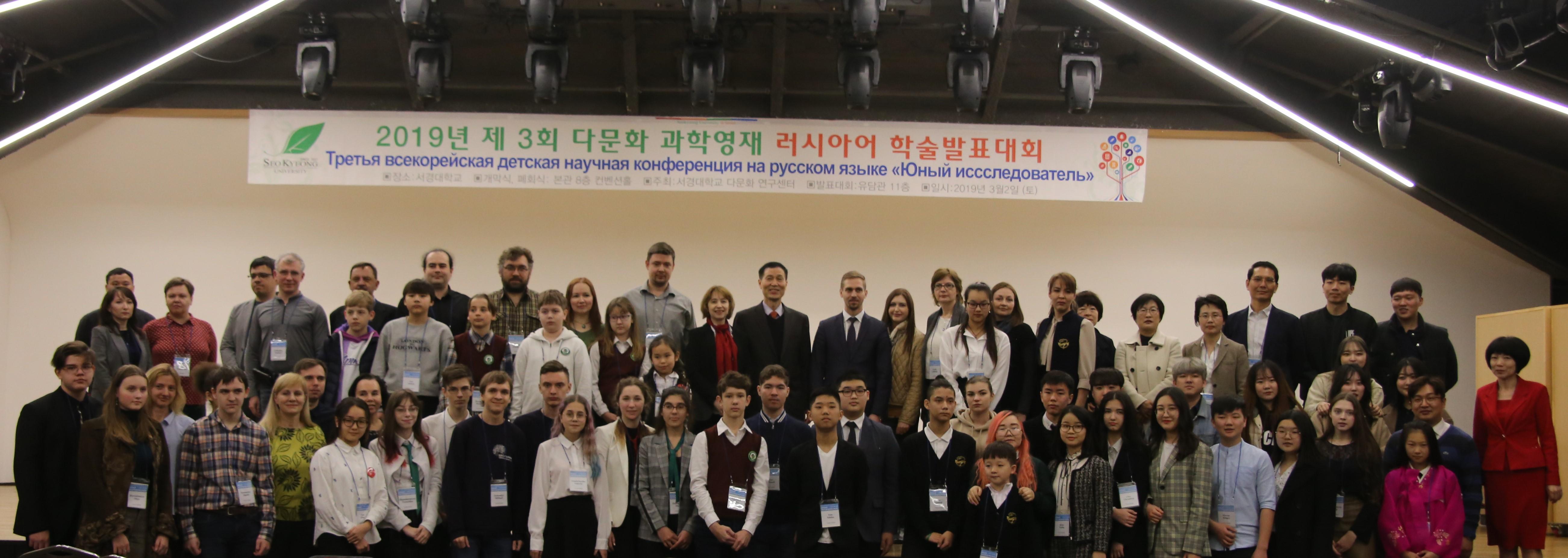 러시아어 학술대회 단체사진.jpg