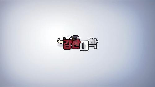 강한대학.png