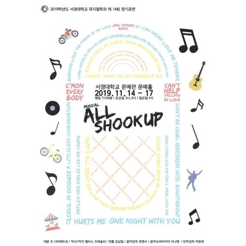 뮤지컬학과_제14회 정기공연 [ALL SHOOK UP] 포스터.jpg
