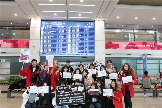 국제비즈니스어학부 노어전공 러시아 선수단 입국 환영 1.jpg
