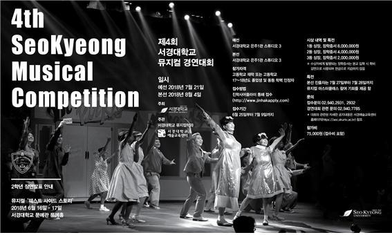 제4회 서경대학교 뮤지컬 경연대회.jpg