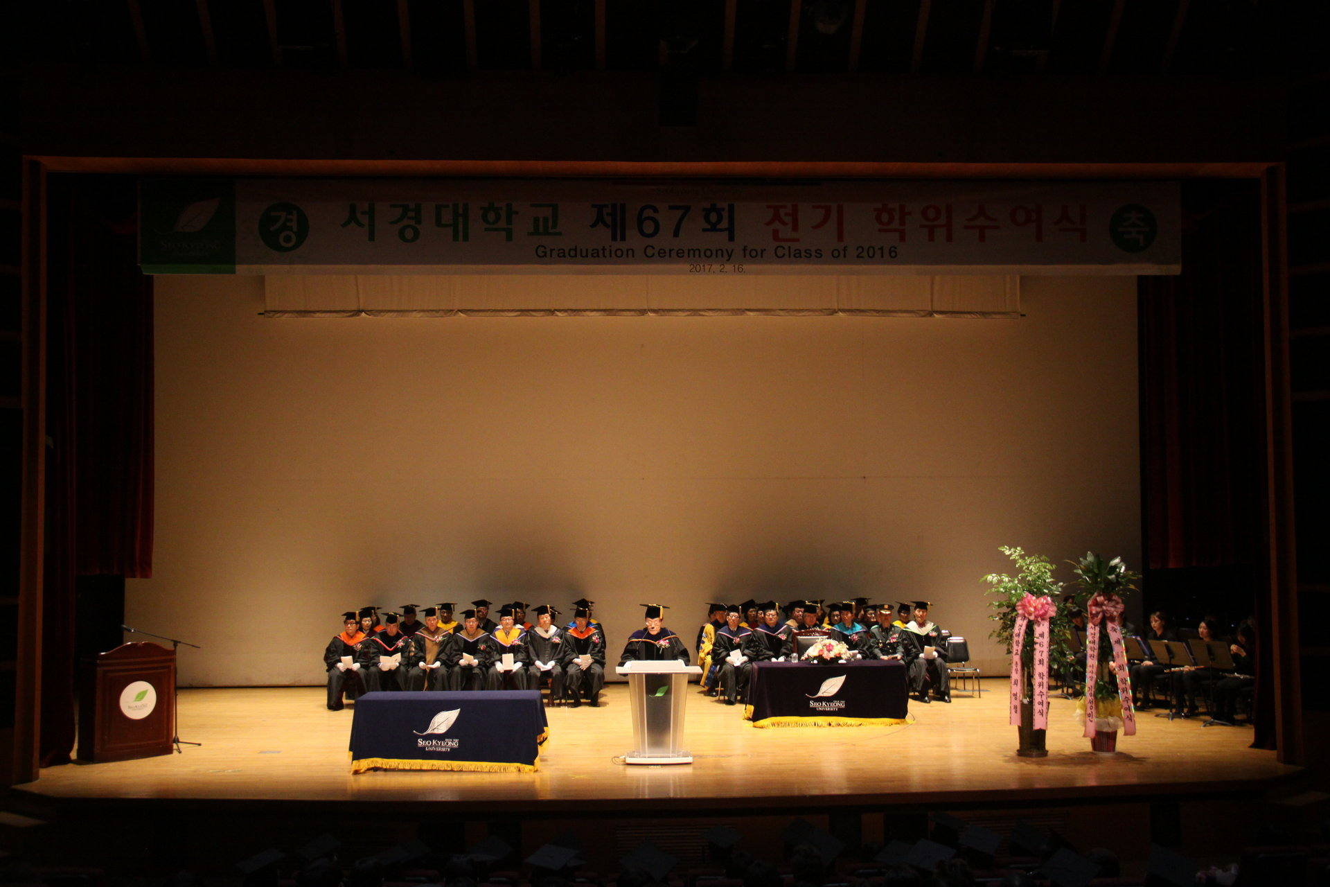 2017 전기학위수여식.JPG