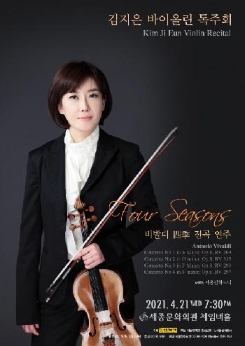 김지은 바이올리니스트 독주회 포스터.jpg