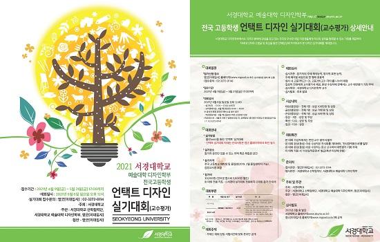 '2021 서경대학교 전국 고등학생 언택트 디자인 실기대회' 개최.jpg