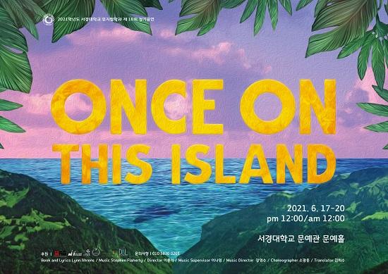 서경대학교 뮤지컬학과 제16회 정기공연 Once On This Island 포스터.jpg