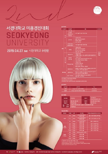 제2회 미용경진대회 포스터.png