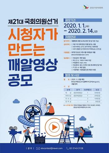 한국선거방송- 시청자가 만드는 깨알영상.jpg