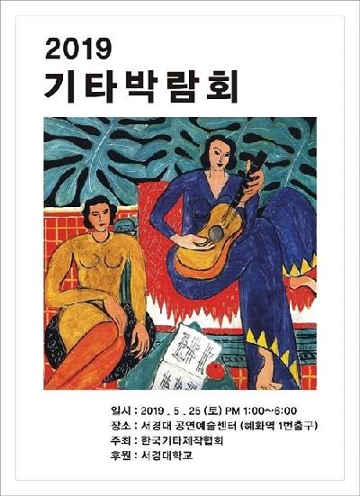 2019 기타 박람회 포스터.jpg