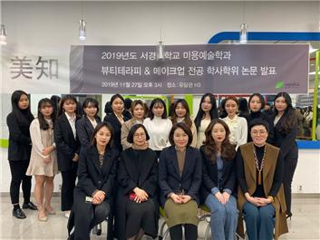 미용예술학과 뷰티테라피&메이크업전공 졸업논문발표회 (1).jpg