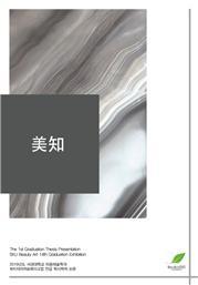 미용예술학과 뷰티테라피&메이크업전공 졸업논문발표회 포스터.jpg