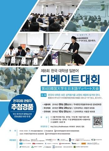 일본어 디베이트 대회 (2).jpg 포스터.jpg
