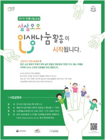 2019 삼삼오오 인생나눔활동 사업설명회 안내 포스터.jpg