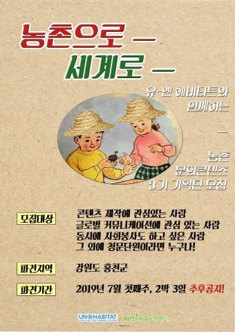 문화농활 공식 포스터.jpg