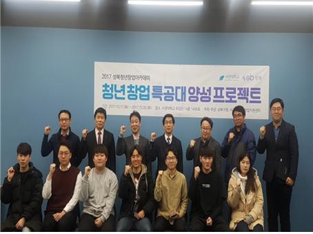 서경대 성북청년창업아카데미 수료식 2.jpg