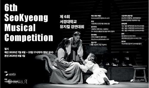 서경대학교 뮤지컬경연대회 (2).jpg