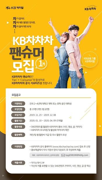 KB차차차 대학생 팬슈머 서포터즈 포스터.jpg