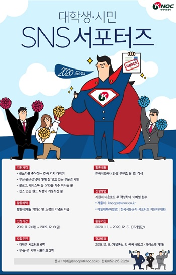 한국석유공사 2020 SNS 서포터즈 포스터.jpg
