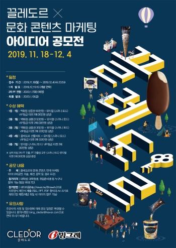 빙그레 2019 빙그레 끌레도르 문화 콘텐츠 마케팅 아이디어 공모전.jpg