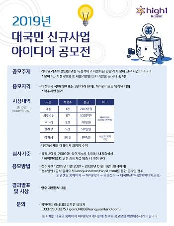 하이원리조트 2019 대국민 신규 사업 아이디어 공모전 포스터.jpg