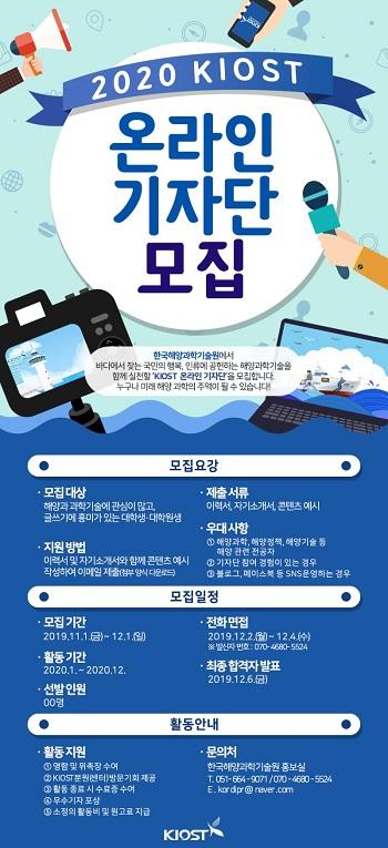 한국해양과학기술원 2020 KIOST 온라인 기자단 포스터.jpg