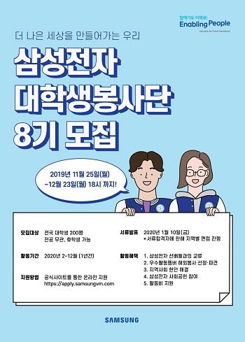 삼성전자 대학생 봉사단 8기 포스터.jpg