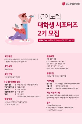 LG이노텍 대학생 서포터즈 2기 포스터.jpg