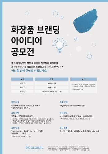 (주)디케이글로벌코스메틱 2019 화장품 브랜딩 아이디어 공모전 포스터.jpg