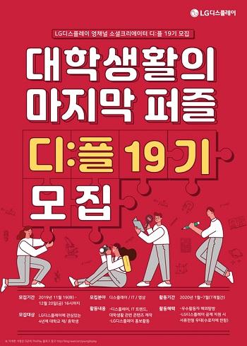 LG디스플레이 영채널 소셜크리에이터 디플 19기 포스터.jpg