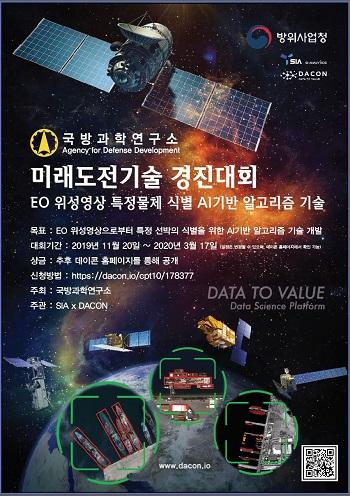 EO 위성영상 데이터 활용 선박 식별 알고리즘 경진대회 포스터.jpg