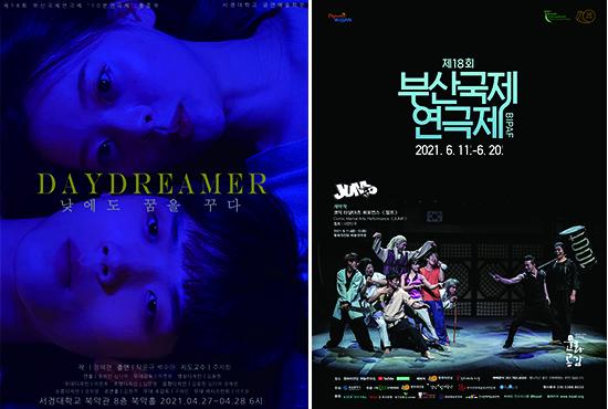 daydreamer 연극 포스터(좌), 제18회 부산 국제 연극제 포스터(우).jpg