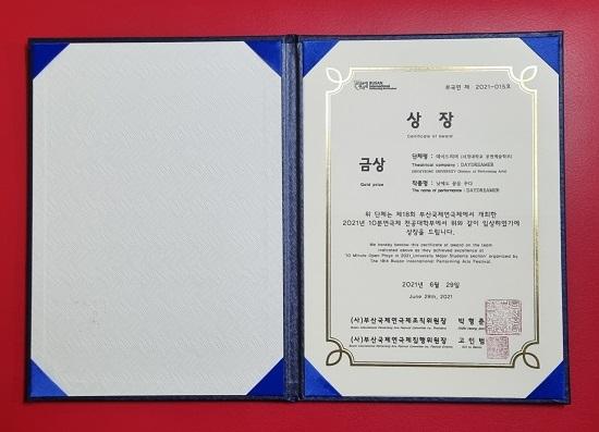 부산국제연극제 '금상' 상장.jpg