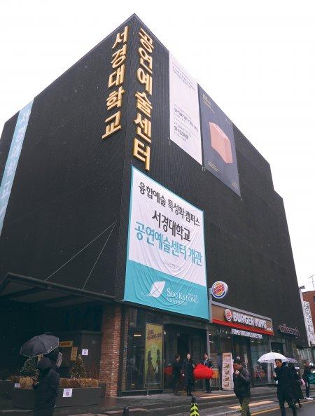 동아일보_서경대 공연예술센터.jpg