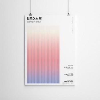 제25회 디자인학부 졸업작품전 [리트머스 展] 포스터.jpg