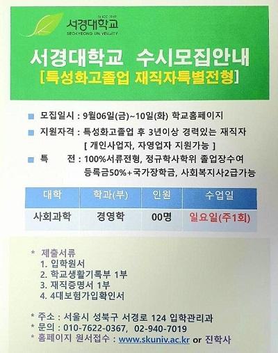 서경대학교 경영학 특별전형 안내.jpg