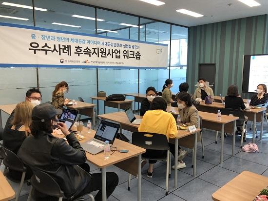 우수사례 후속지원사업 워크숍(2).jpg