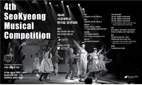 뮤지컬 경연대회1.jpg