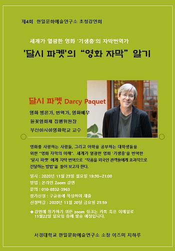 서경대학교 한일문화예술연구소, 영화 '기생충'의 자막번역가 '달시 파켓' 선생 초청 특별강연회 개최.png