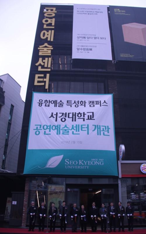 서경대학교 공연예술센터 개관식 모습.jpg
